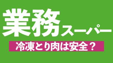 【安全なの?】業務スーパーの鶏肉2kg699円!小分け方法解説【圧倒的コスパ】